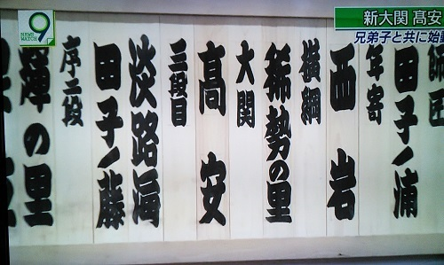 20170605 田子ノ浦部屋 番付