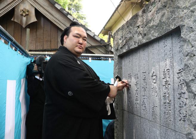20170609 稀勢の里 富岡八幡宮 刻名式 時事