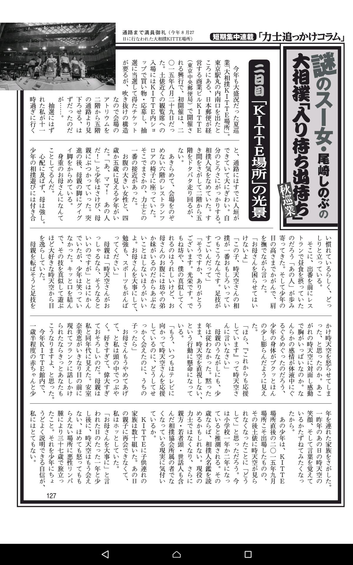 ポスト記事 20170914