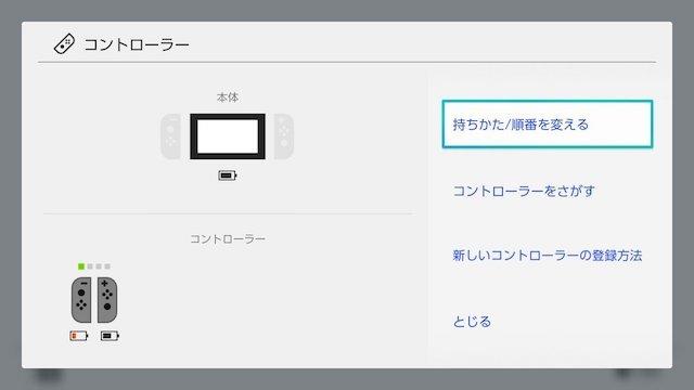 switch_056.jpg