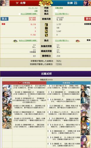 20170823仙さん攻め