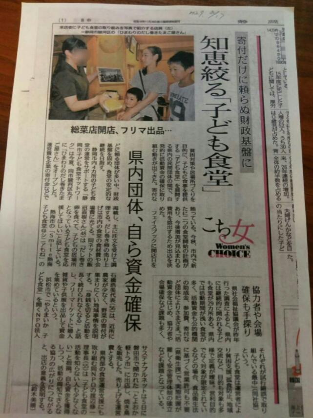 静岡新聞夕刊に、静岡市子ども食堂ネットワークのだし巻きたまご屋さんが掲載されました