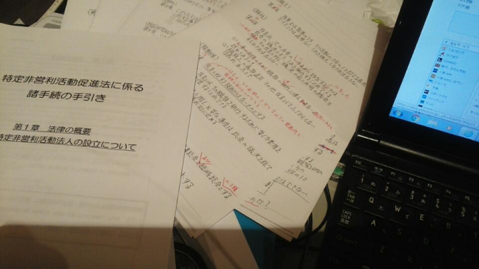 静岡市子ども食堂ネットワーク NPO法人設立に向けてのまた1歩