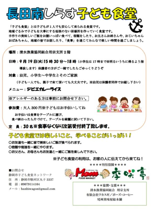 長田南しらす子ども食堂 9月19日(火)よりスタートします