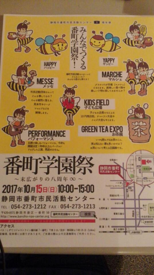 10月15日(日)番町学園祭に静岡市子ども食堂ネットワーク活動応援ブースで出店します