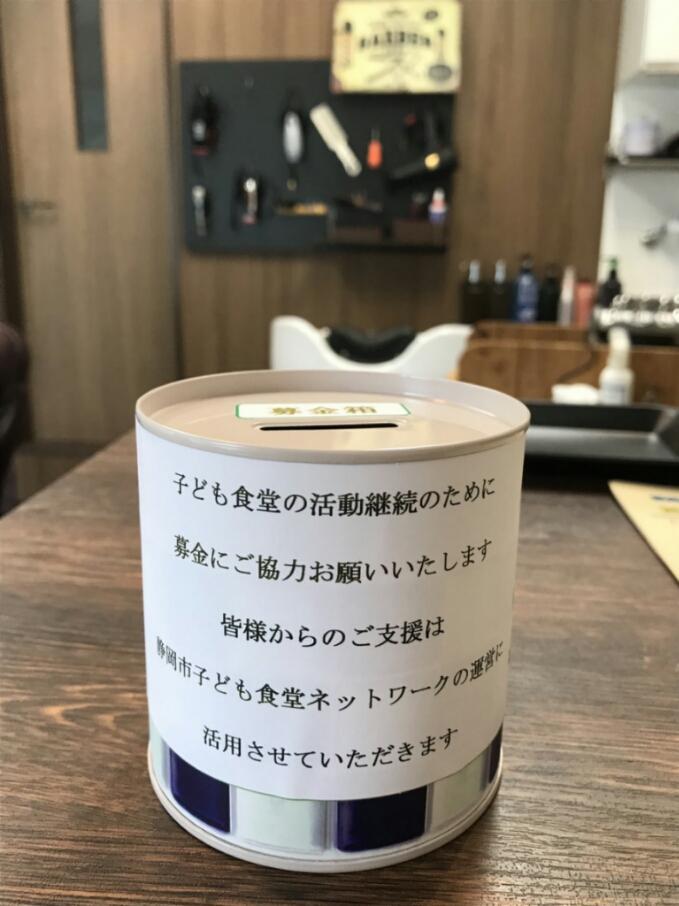 静岡市子ども食堂ネットワーク 募金箱設置協力店募集