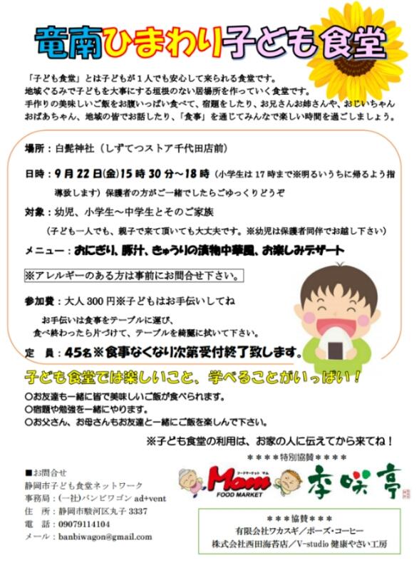 明日、9月22日金曜日は竜南ひまわり子ども食堂です