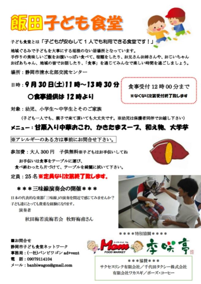 30日土曜日飯田子ども食堂 三味線演奏会