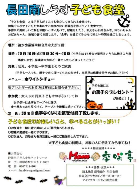 10月の長田南しらす子ども食堂開催案内