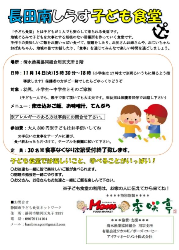 14日(火)は長田南しらす子ども食堂です