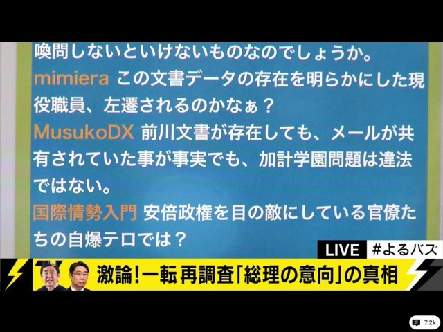 s_前川喜平への意見