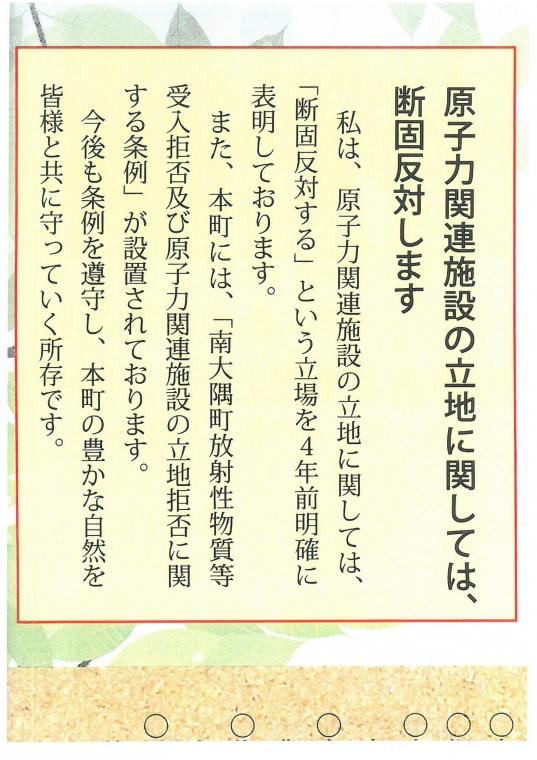 広報みなみおおすみ・2017年5月号