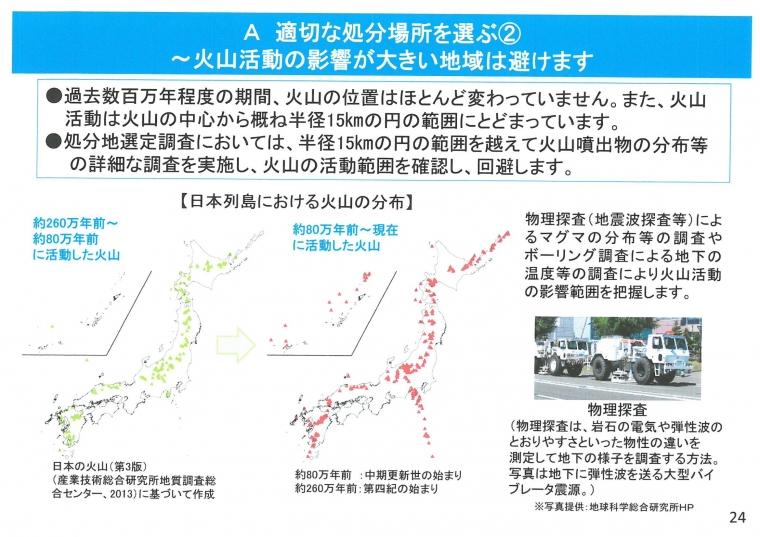火山活動の影響が大きい地域は避けます。