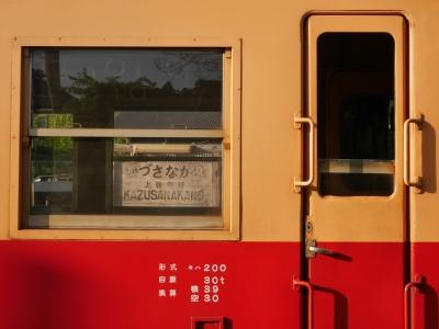 小湊鉄道 上総中野駅 キハ200