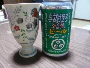 与謝野町ビール