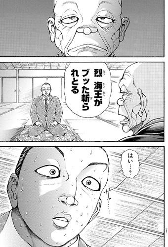 bakidou156-17051102.jpg