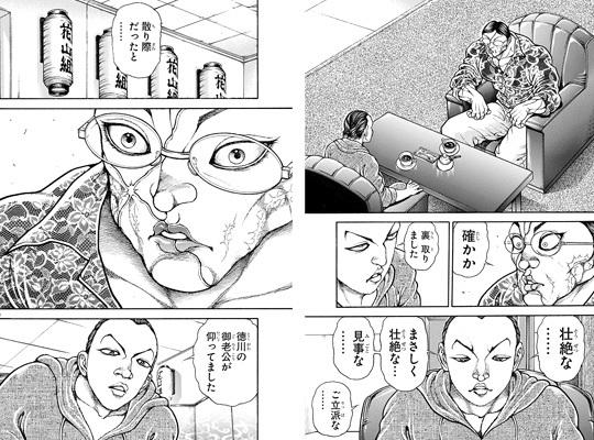 bakidou156-17051103.jpg