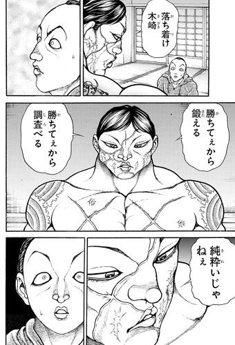 bakidou158-17052506.jpg