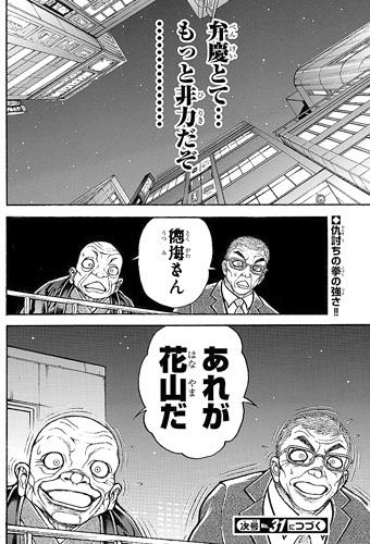 bakidou162-17062201.jpg