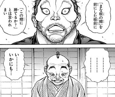 bakidou164-17070603.jpg