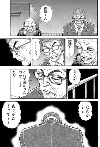 bakidou165-17071303.jpg