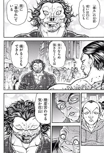 bakidou166-17072006.jpg