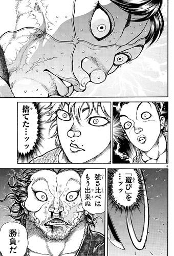 bakidou169-17081702.jpg