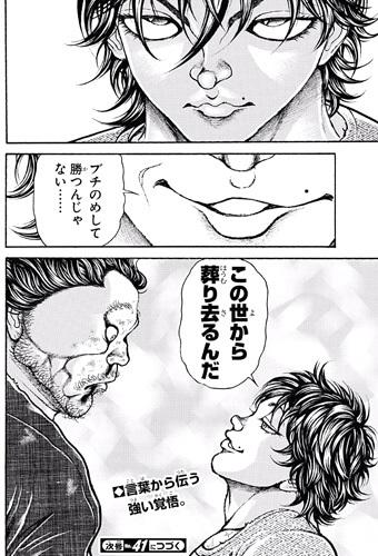 bakidou171-17083101.jpg