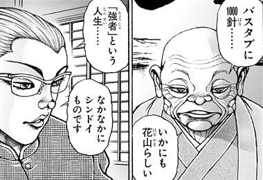 bakidou173-17091401.jpg