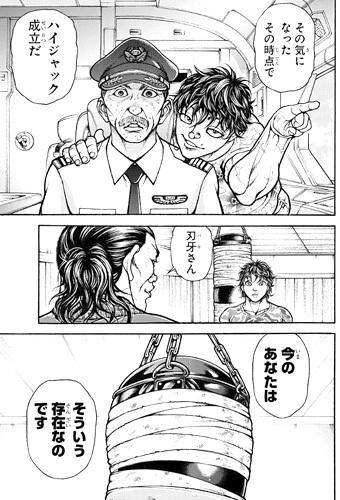 bakidou174-17092102.jpg