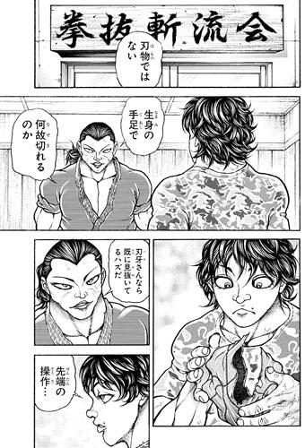 bakidou174-17092106.jpg