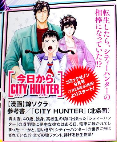 cityhunter-17052601.jpg