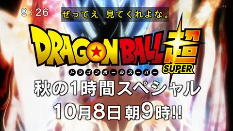 dragonballsuper107-17091747.jpg
