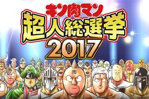 キン肉マン超人総選挙2017