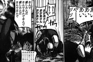 東京喰種:re134話ネタバレ感想