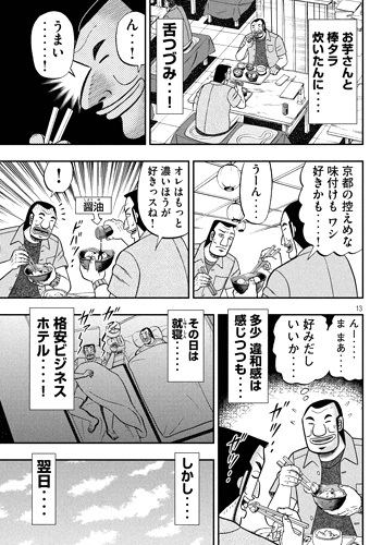 hantyou10-17052308.jpg