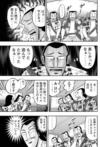 hantyou11-17060503.jpg