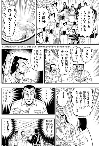 hantyou12-17061901.jpg
