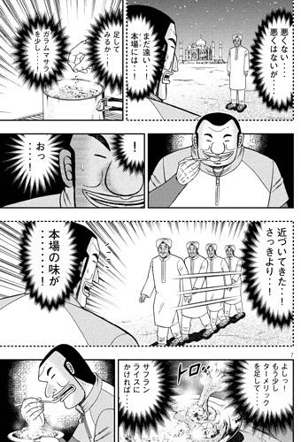 hantyou12-17061903.jpg