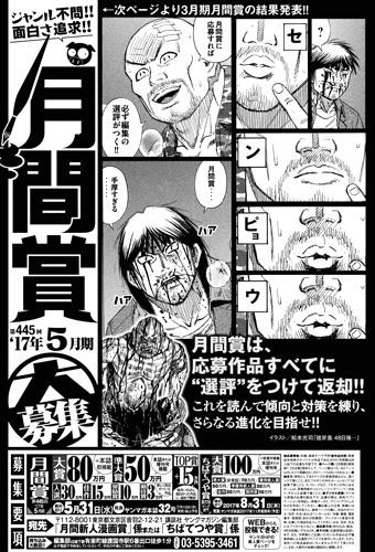 higanjima_48nichigo118-17050809.jpg
