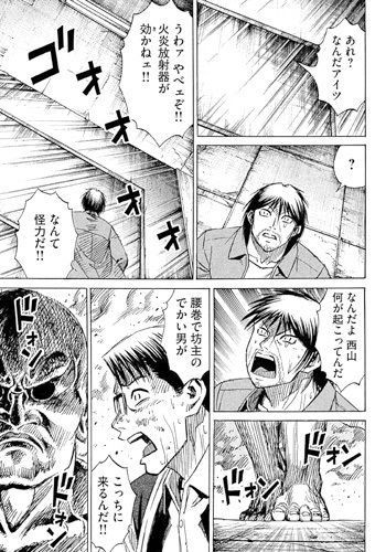 higanjima_48nichigo118-17050813.jpg