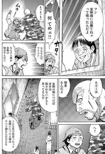 higanjima_48nichigo119-17051507.jpg