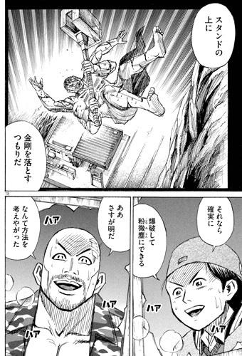 higanjima_48nichigo120-1705230006.jpg