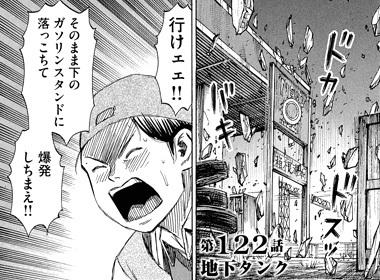 higanjima_48nichigo122-17061202.jpg