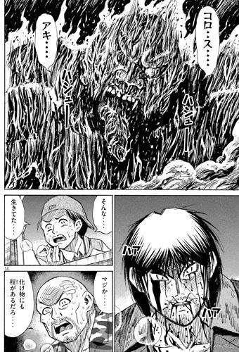 higanjima_48nichigo123-17061906.jpg