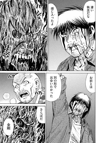 higanjima_48nichigo123-17061907.jpg