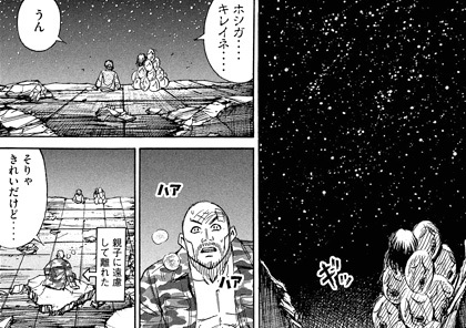 higanjima_48nichigo124-17062602.jpg