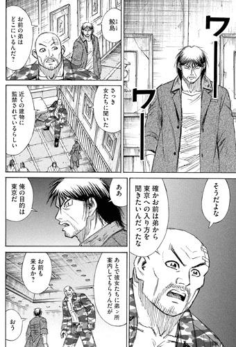 higanjima_48nichigo124-17062604.jpg