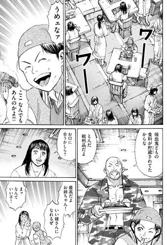 higanjima_48nichigo124-17062605.jpg