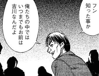 higanjima_48nichigo124-17062608.jpg